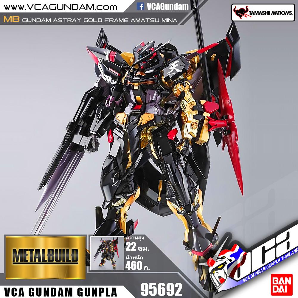 Metal Build GUNDAM ASTRAY GOLD FRAME AMATSU MINA กันดั้ม สเทรย์ โกลด์ เฟรม อามัตสึ