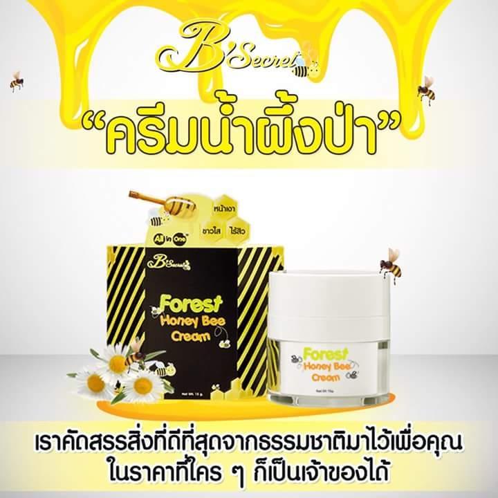 ครีมน้ำผึ้งป่า BSecret Forest Honey Bee Cream