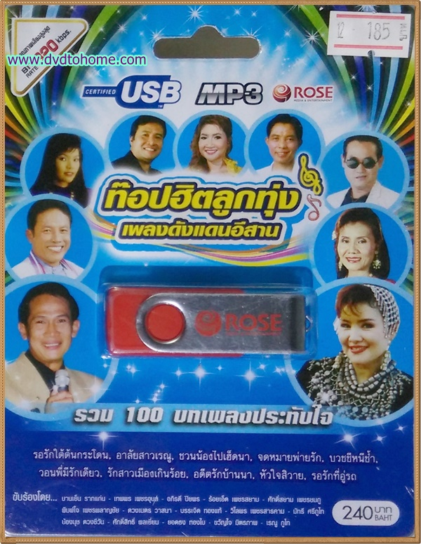 USB MP3 แฟลชไดร์ฟ ท๊อปฮิตลูกทุ่ง เพลงดังแดนอีสาน