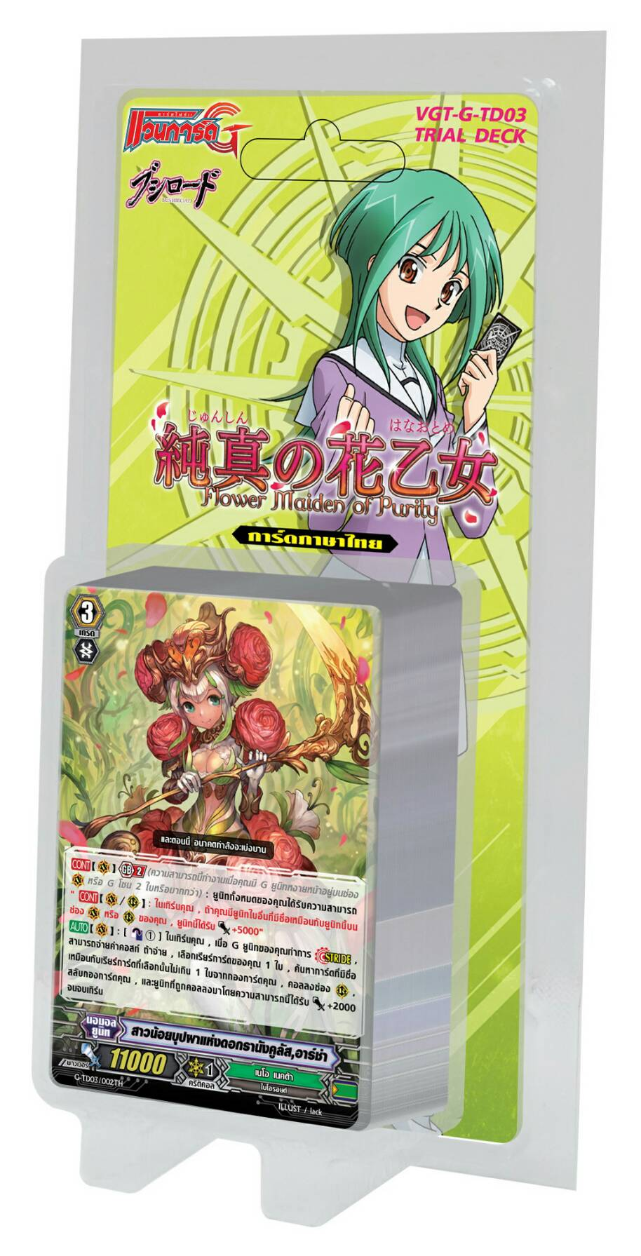 Card Fight !! Vanguard TH - ภาค G G-Trial Deck 3 [G-TD03]