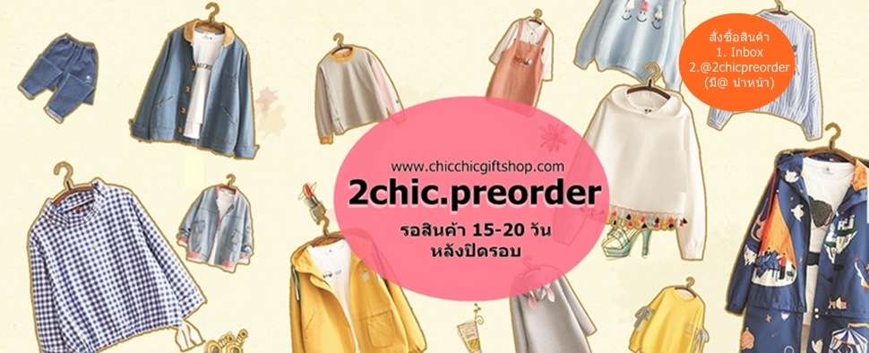 2Chic Preorder
