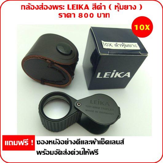 กล้องส่องพระ leika สีดำหุ้มยาง