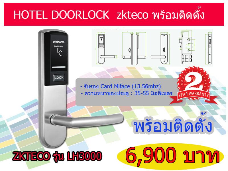 ชุดพร้อมติดตั้ง DOOR LOCK ยี่ห้อ ZKTECO รุ่น LH3000