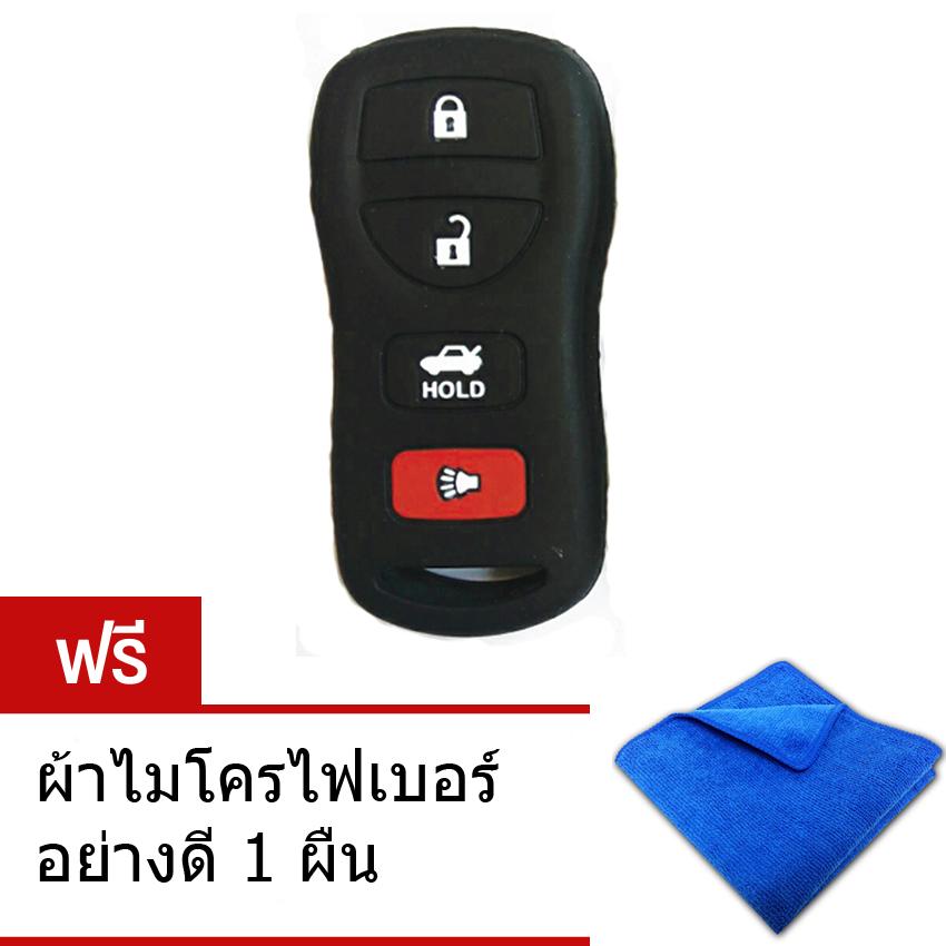 WASABI ซิลิโคนกุญแจ NISSAN NAVARA (สีดำ) แถมฟรี ผ้าไมโครไฟเบอร์ อย่างดี 1 ผืน