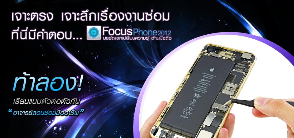 Focus Phone 2012