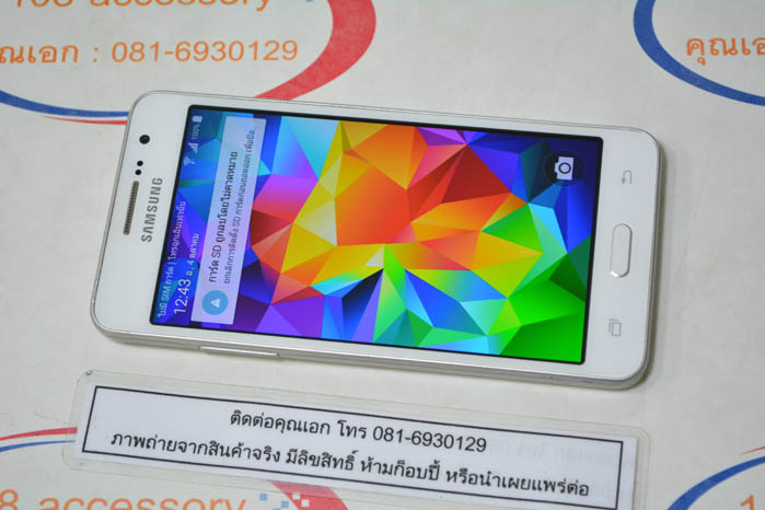 (Sold out)Samsung Galaxy Grand Prime (SM-G530F)