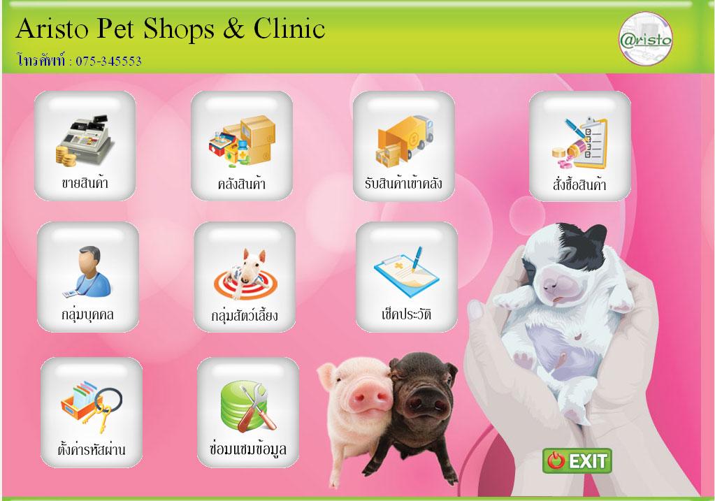 โปรแกรมคลินิกสัตว์เลี้ยง / โรงพยาบาลสัตว์ / ร้านขายของสัตว์เลี้ยง