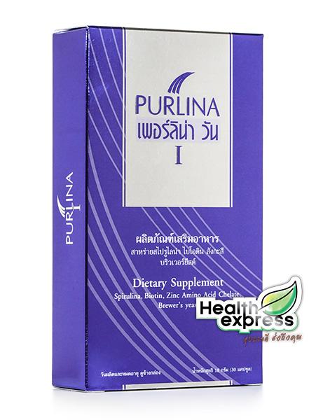 Purlina I เพอร์ลิน่า วัน บรรจุ 30 แคปซูล [ซื้อ 2 กล่องแถมฟรี 10 เม็ด]