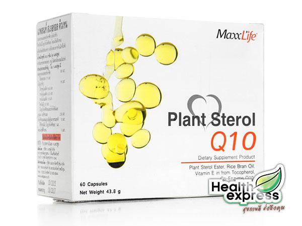 Maxxlife Plant Sterol Q10 60 Capsules แม็กซ์ไลฟ์ แพลนท์ สเตอรอล คิวเท็น 60 แคปซูล
