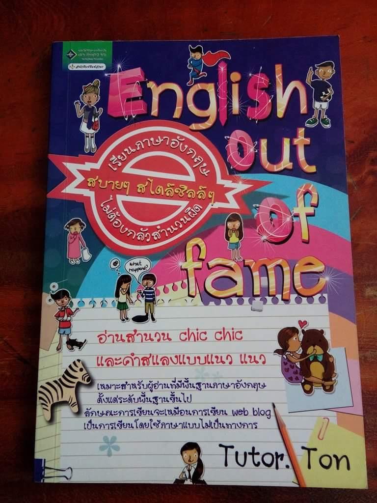 English out of fame tutor.ton ราคา 140
