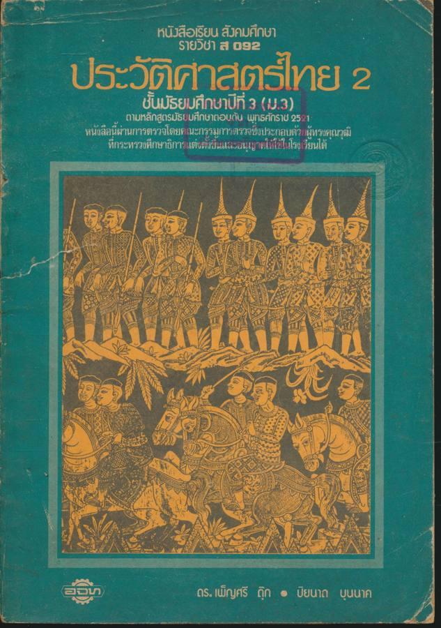 หนังสือเรียน สังคมศึกษา รายวิชา ส 092 ประวัติศาสตร์ไทย 2 ชั้นมัธยมศึกษาปีที่ 3