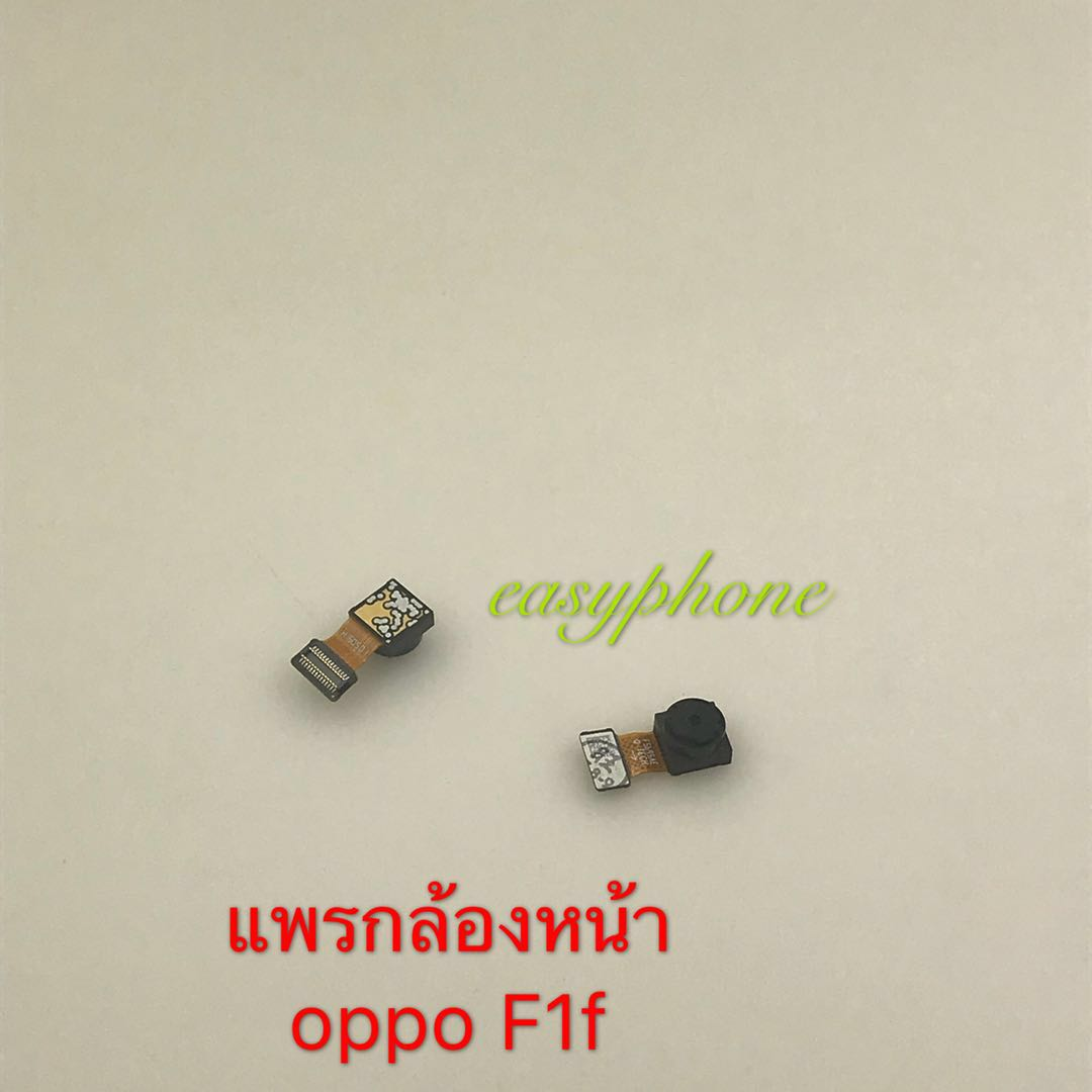 แพรกล้องหน้า OPPO F1