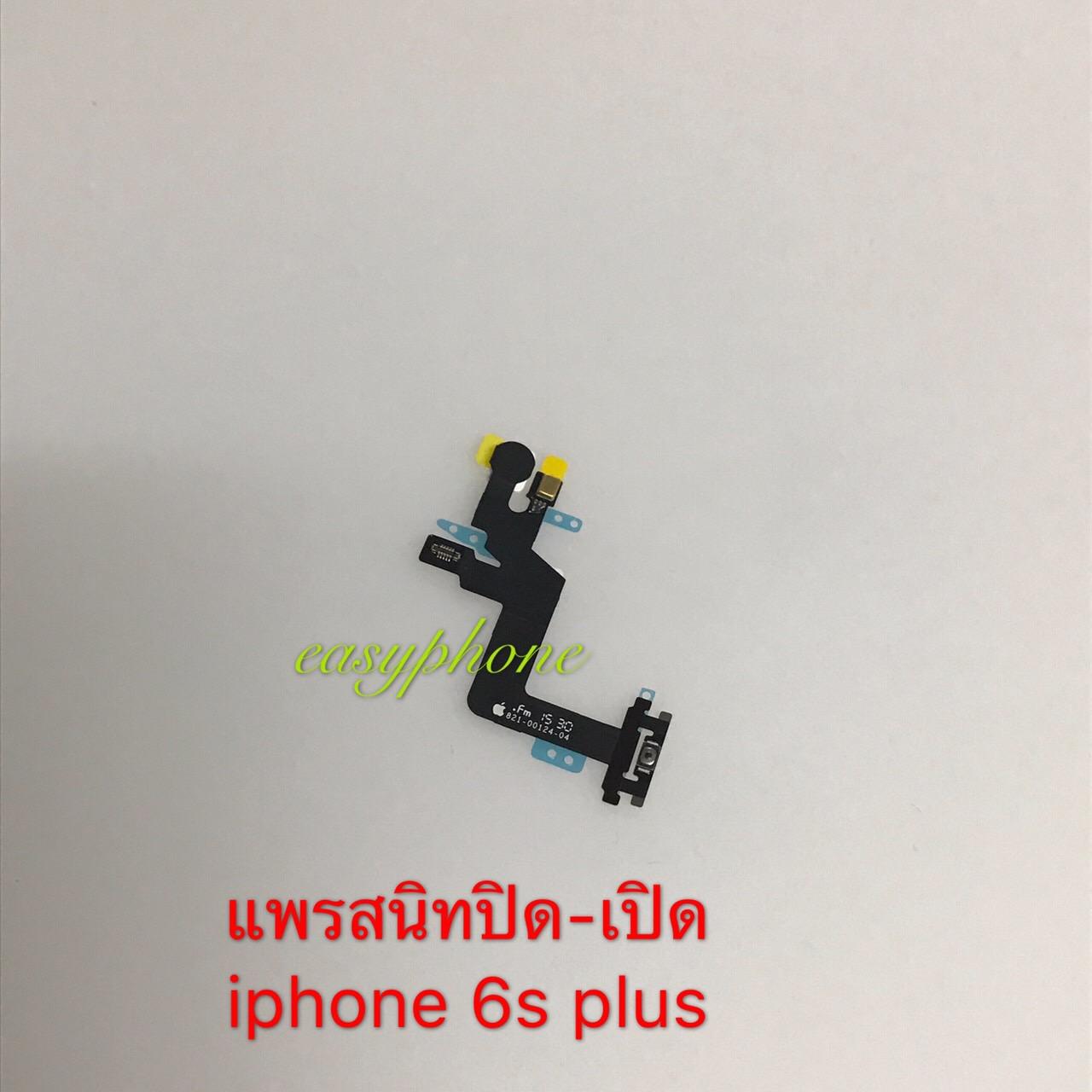 สายแพร Power i Phone 6S Plus