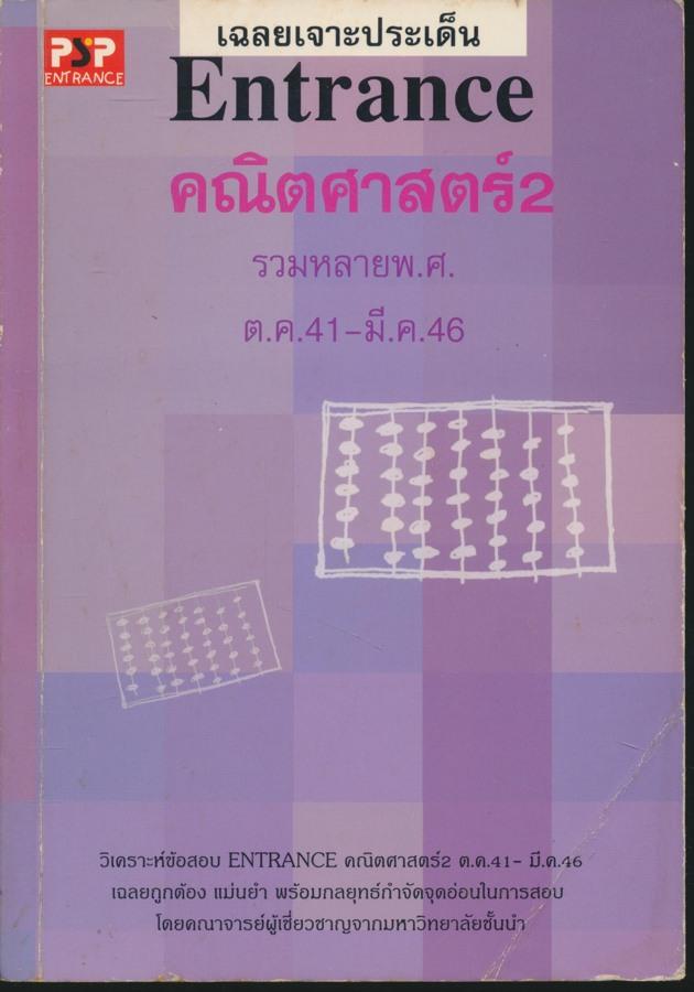 เฉลย ENTRANCE คณิตศาสตร์2 ต.ค.41-มี.ค.46