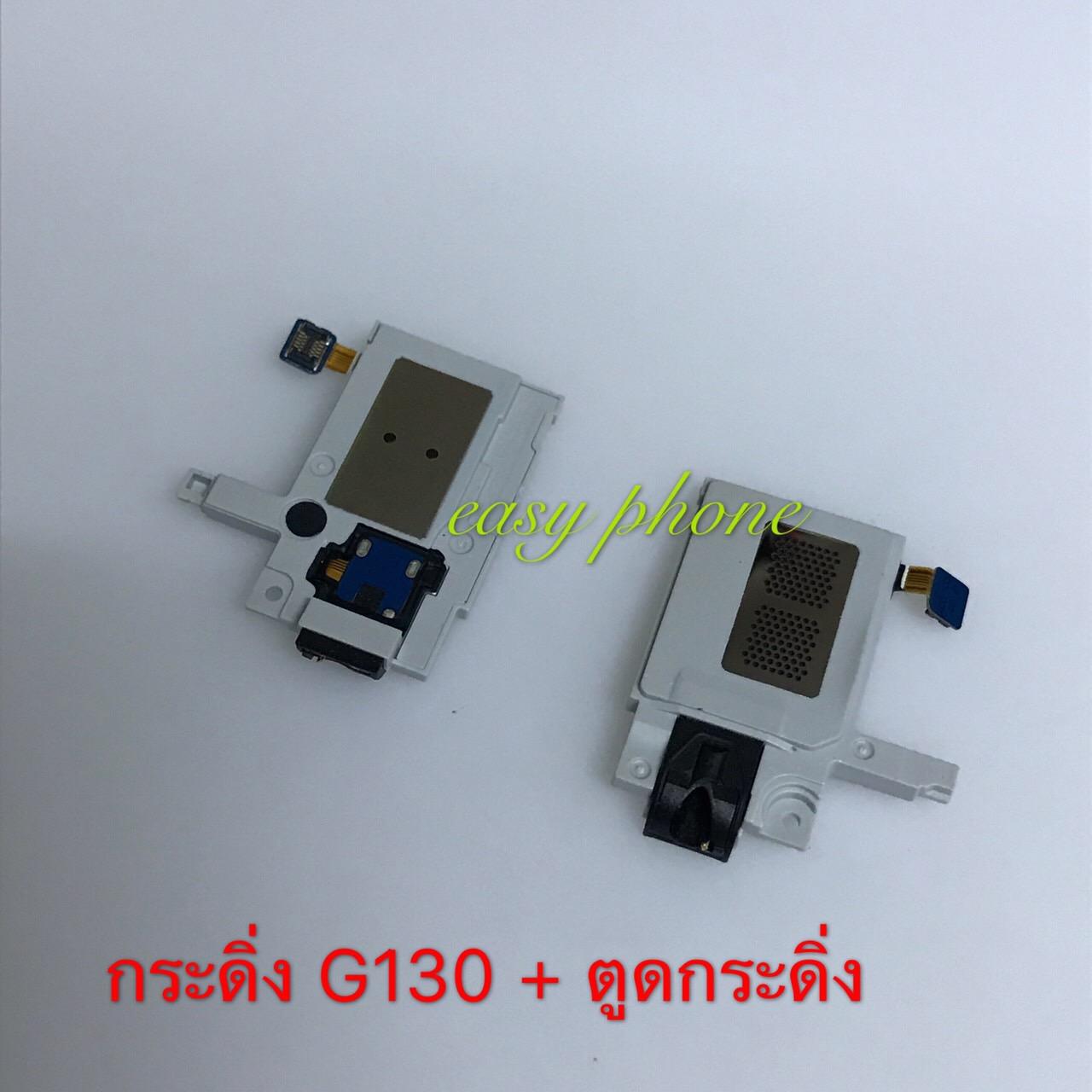 กระดิ่ง+ตูดกระดิ่ง Samsung G130