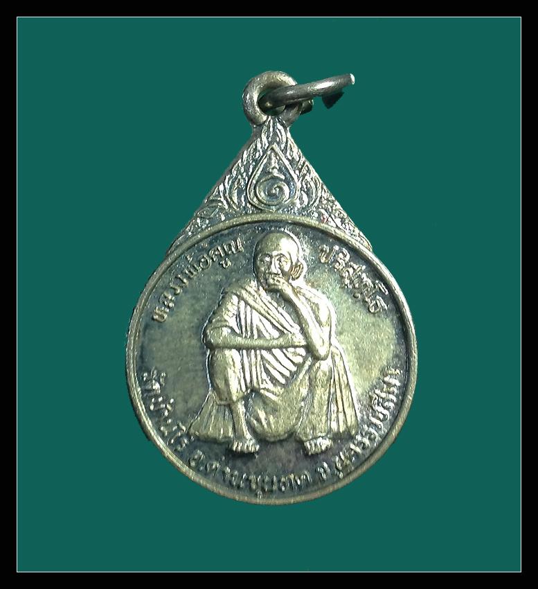 เหรียญหลวงพ่อคูณ ลูกเสือไทย ปี34 เนื้อเงิน