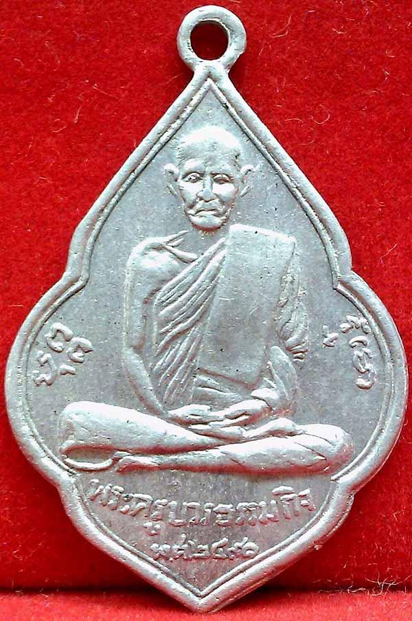 เหรียญพุุ่มข้าวบิณฑ์ รุ่นแรก ปี๒๔๙๑ หลวงปู่เทียน วัดโบสถ์ ปทุมธานี เนื้ออลูมิเนียม