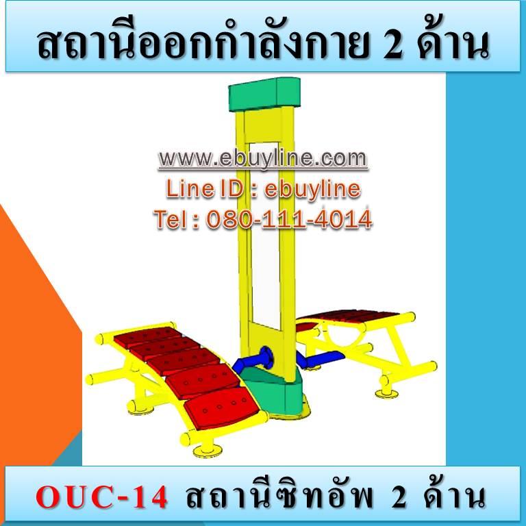 OUC-14 สถานีซิทอัพ 2 ด้าน