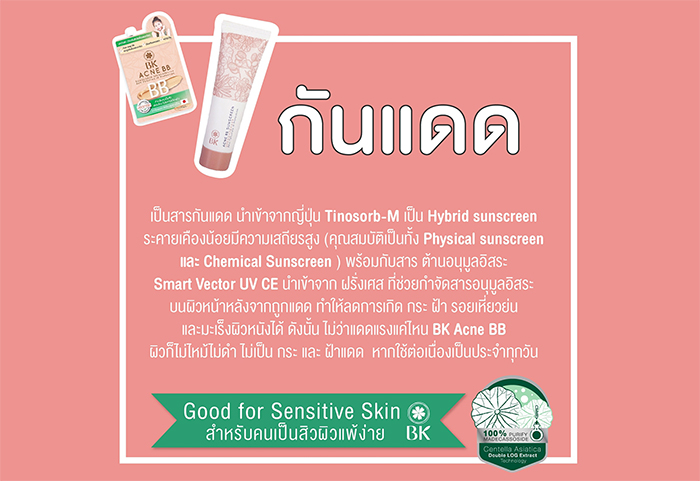 BK Acne BB Sunscreen