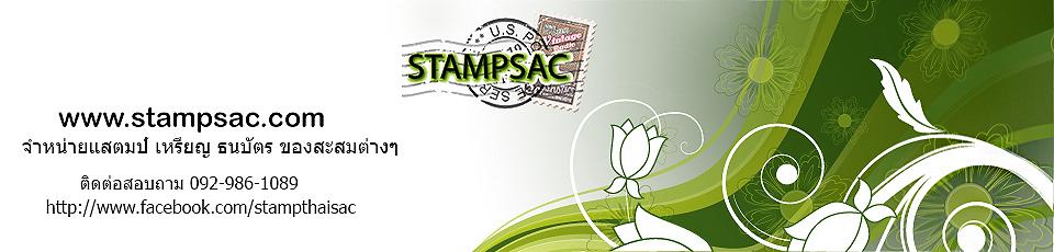 Stampsac Shop - รับซื้อ-ขายแสตมป์ไทย แสตมป์ที่ระลึก แสตมป์สะสม ขายเหรียญกษาปณ์ ธนบัตร และสิ่งสะสมอื่นๆ