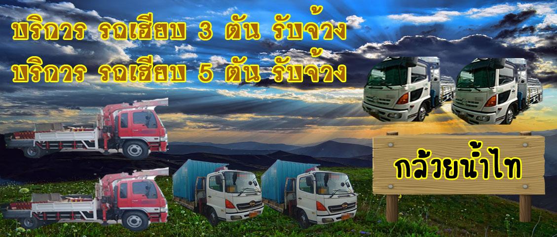 รถเฮี๊ยบ 3 ตัน รับจ้าง รถเฮี๊ยบ 5 ตัน รับจ้าง กล้วยน้ำไท