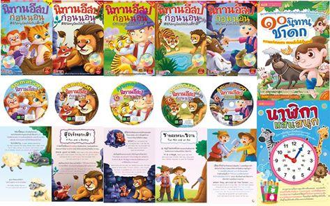 ชุดนิทานอิสป 6 เล่ม พร้อม CD 5 แผ่น