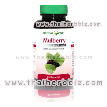 มัลเบอร์รี่ สารสกัดจากใบหม่อน อ้วยอันโอสถ เฮอร์บัลวัน Mulberry Herbal One