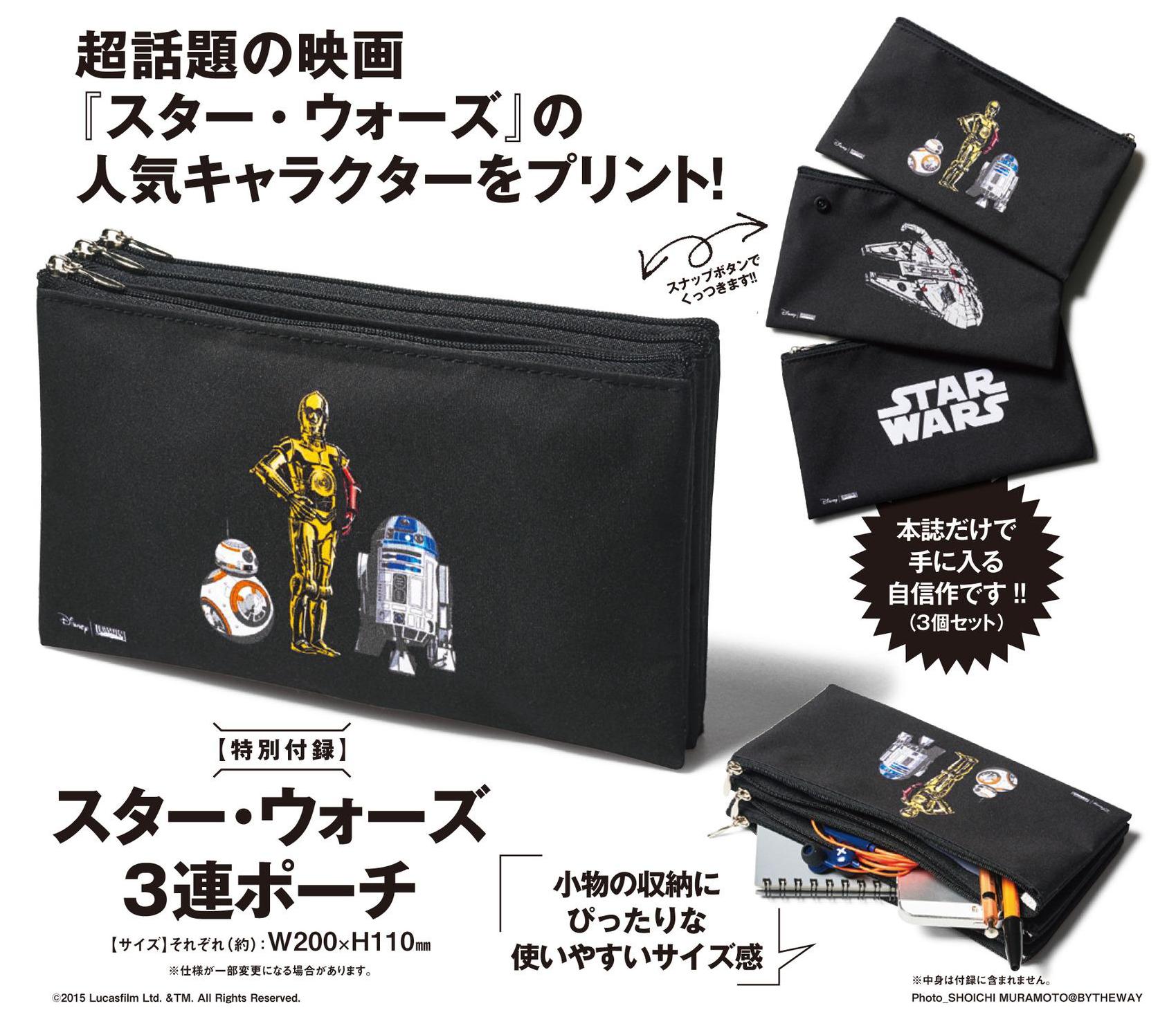 กระเป๋า Mini Triple Pouch Star wars collection x Smart Magazine