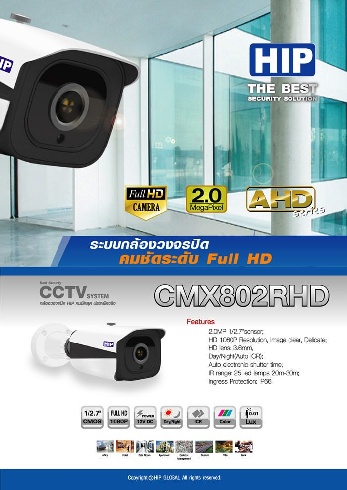โบชัวร์-HIP-CMX802RHD