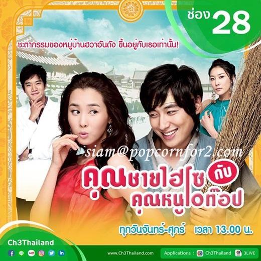 HELLO MY LADY คุณชายไฮโซกับคุณหนูโอท๊อป 8 แผ่น DVD พากย์ไทย