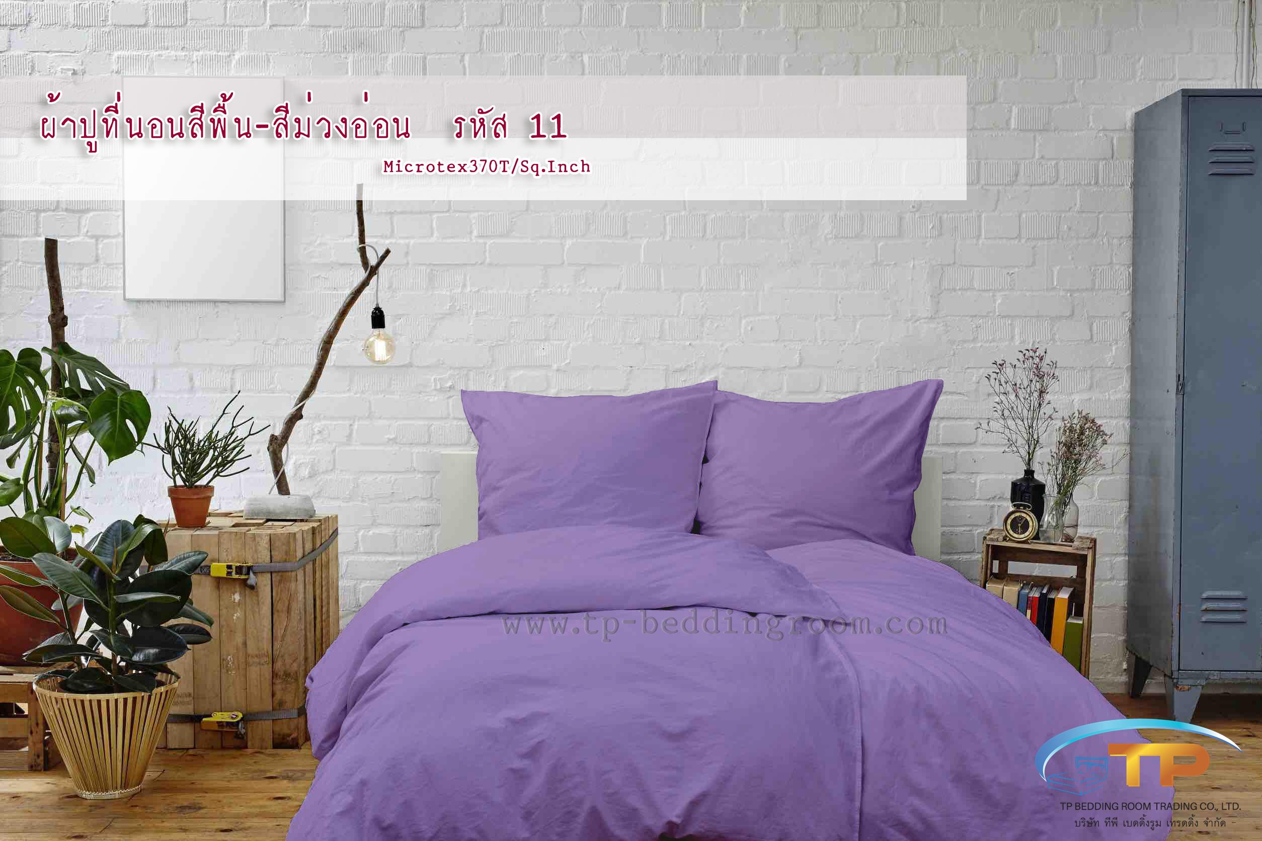 ผ้าปูที่นอนสีม่วงอ่อน รหัส 11