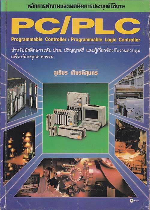 PC/PLC หลักการทำงานและเทคนิคการประยุกต์ใช้งาน