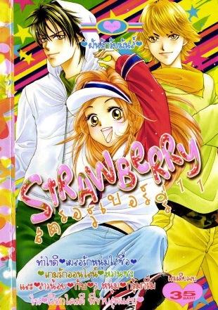 การ์ตูน Strawberry เล่ม 11