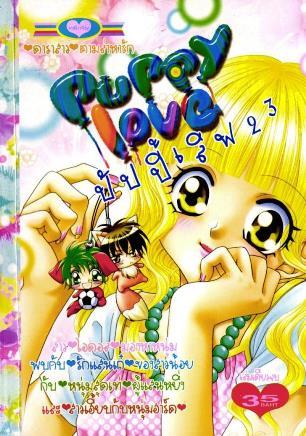 การ์ตูน Puppy Love เล่ม 23