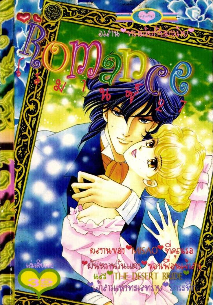 การ์ตูน Romance เล่ม 27