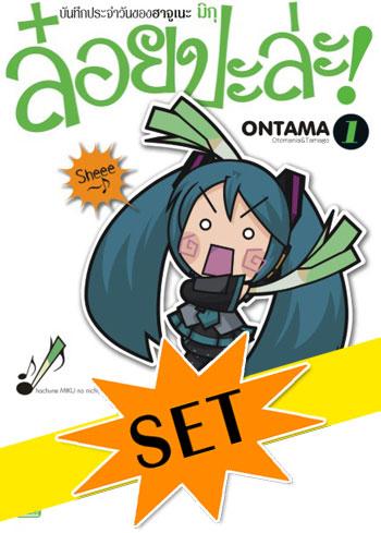 [SET] ล๋อยปะล่ะ บันทึกประจำวันของฮาจูเนะ มิกุ (4 เล่มจบ)