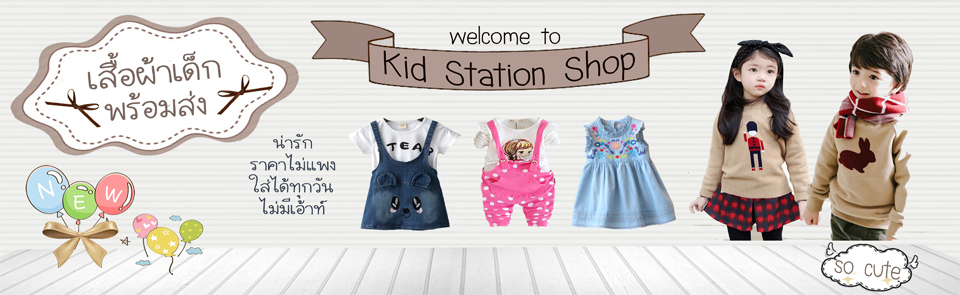 Kid Station Shop
