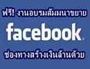 งานอบรมสัมมนา ฟรี !! ขยายช่องทางสร้างเงินล้านด้วย Facebook