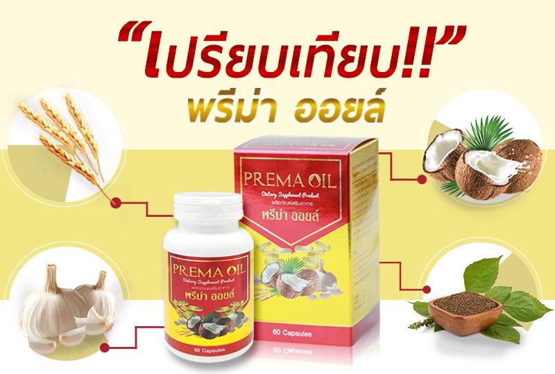 คุณสมบัติของ น้ำมันสกัดเย็น Prema Oil (พรีม่า ออยล์)