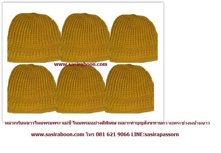 หมวกไหมพรมกันหนาว