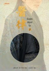 ชันสูตรพิสูจน์รัก เล่ม 2 เขียนโดย อู๋เชียนอวี่ แปลโดย เม่นน้อย *พร้อมส่ง 27/4/18