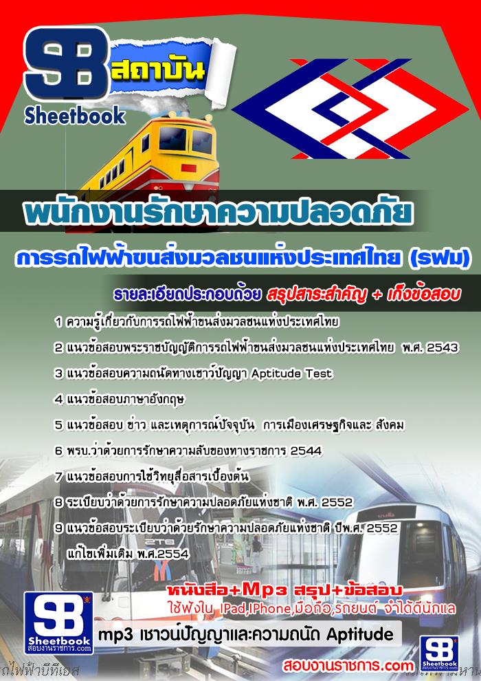 สรุปแนวข้อสอบพนักงานรักษาความปลอดภัย (รฟม.) การรถไฟฟ้าขนส่งมวลชนแห่งประเทศไทย