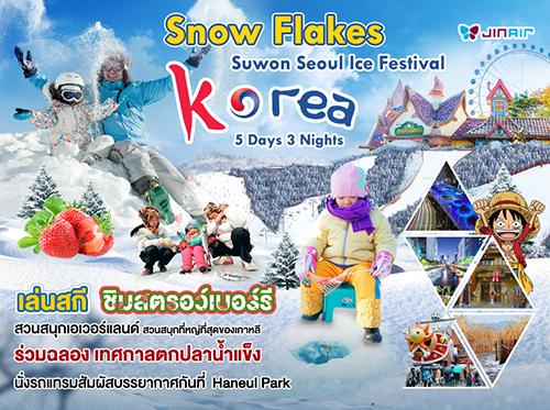 ทัวร์เกาหลี SNOW FLAKES (SMKRSF_LJ)   5 วัน 3 คืน