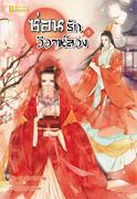ซ่อนรักวิวาห์ลวง เล่ม1 โดย : Yue Xia Die Ying แปลโดย : กู่ฉิน