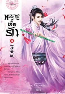 ทรราชตื๊อรัก เล่ม 4 ผู้เขียน ซูเสี่ยวหน่วน : เขียน, ยูมิน&กอหญ้า : แปล *พร้อมส่ง