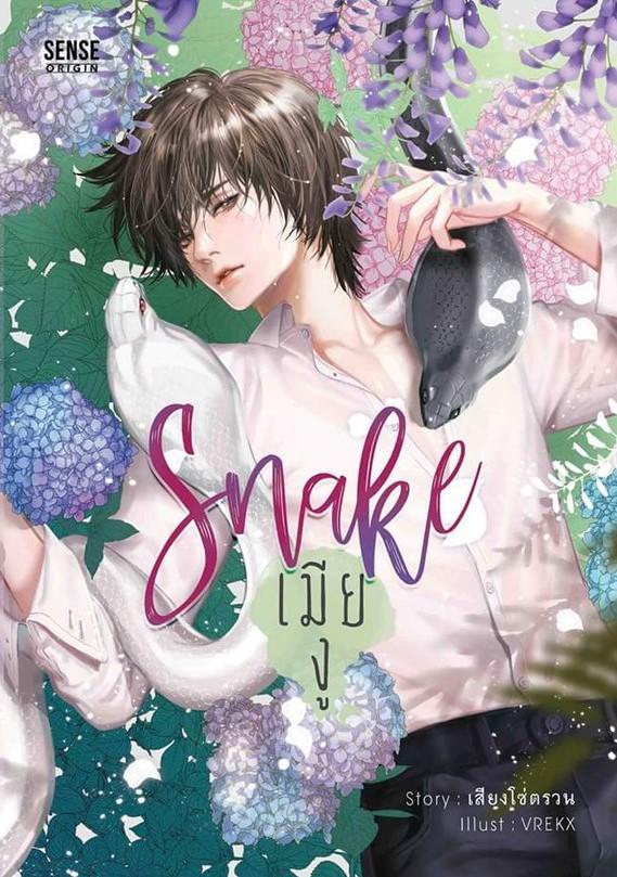 SNAKE #เมียงู (3P) + โปสการ์ด 2 + ที่คั่น 2 by เสียงโซ่ตรวน