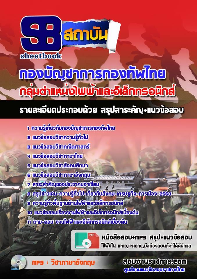 แนวข้อสอบกองบัญชาการกองทัพไทย กลุ่มงานไฟฟ้าและอิเล็กทรอนิกส์ ใหม่ล่าสุด [พร้อมเฉลย]