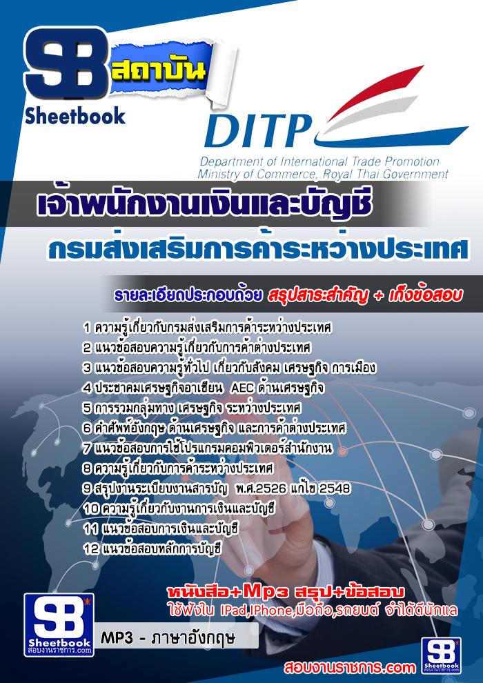สรุปแนวข้อสอบเจ้าพนักงานเงินและบัญชี กรมส่งเสริมการค้าระหว่างประเทศ