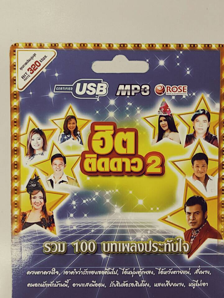 USB/100เพลง ฮิตติดดาว ชุด2/290