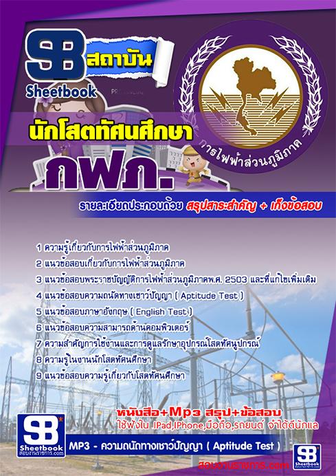 สรุปแนวข้อสอบนักโสตทัศนศึกษา กฟภ. การไฟฟ้าส่วนภูมิภาค ปี 2561